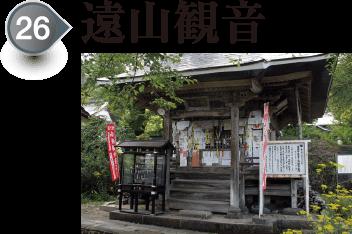 The Toyama Kannon