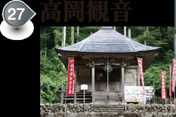 The Takaoka Kannon