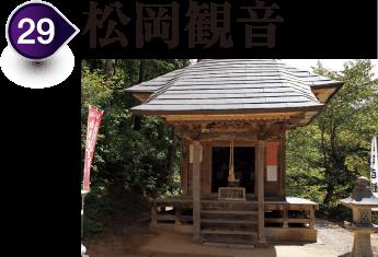 Matsuokakannon