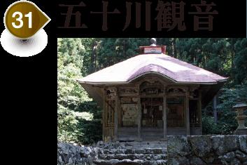 The Iragawa Kannon