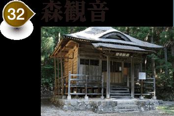 The Mori Kannon