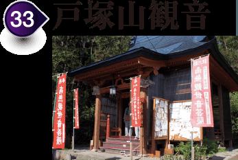 The Mt. Tozuka Kannon