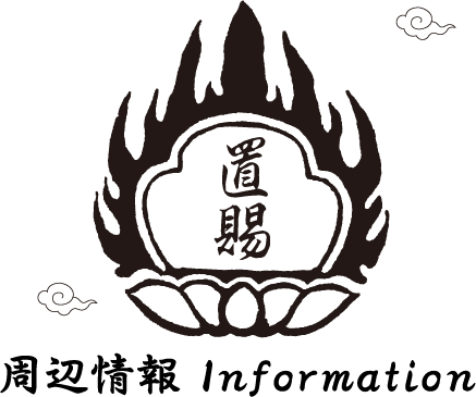 Okitama outskirts information Information