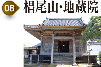 The House of Mt. Sugio, guardian deity of children