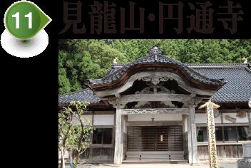 見龍山・円通寺