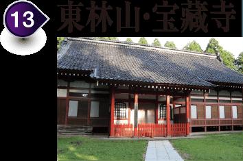 東林山・宝藏寺