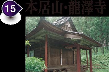 本居山・龍澤寺