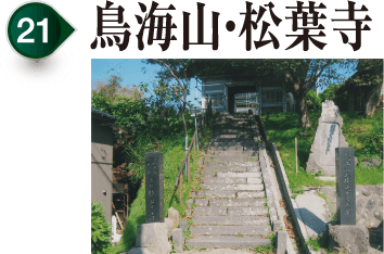 鳥海山、松葉寺