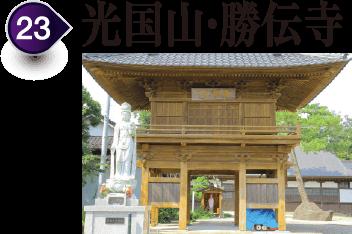 光国山・勝伝寺
