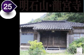 明石山・龍宮寺