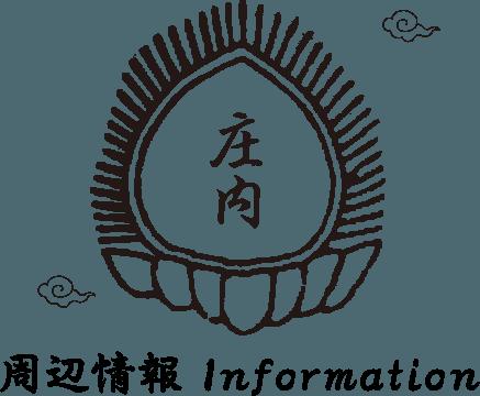 庄内 周辺情報 Information