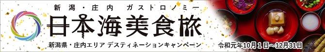 日本海美食旅途~新潟、庄内gasutoronomi