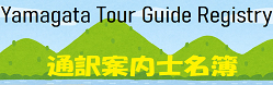 Yamagata Prefecture guide-interpreter list