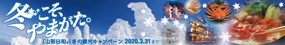 Winter is Yamagata. Winter sightseeing campaign