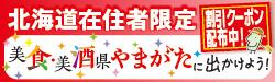 """北海道居民限定""""美食、美酒县山形""""折扣优惠券"""