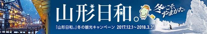 """""""Yamagata Biyori."""" Winter is Yamagata."""
