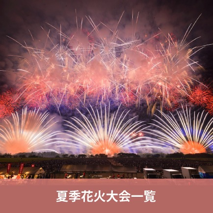 List of summer fireworks displays of Yamagata Prefecture