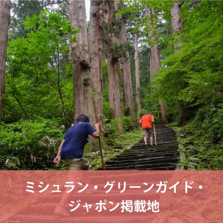 The Michelin green guide Japon publication ground of Yamagata