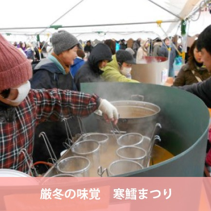 Seasonal Flavor of Cold Winter: Kandara [Pacific cod] Festival