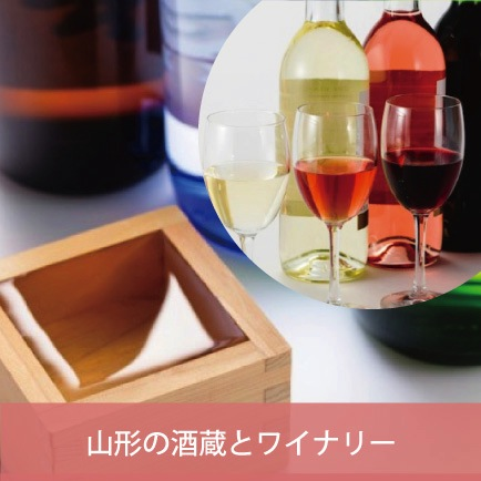 Liquor (sake brewery & winery introduction) of Yamagata