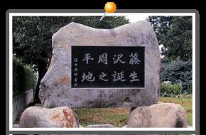 Place of Shuhei Fujisawa birth monument