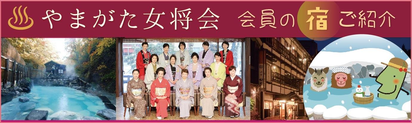 Accommodation of Yamagata proprietress society, member