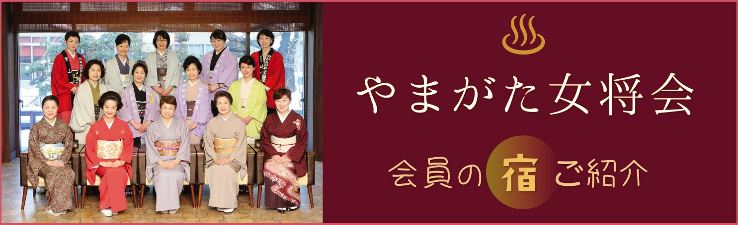 Accommodation of Yamagata proprietress society, member