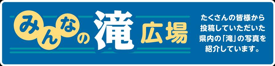 모두의 다키히로 장소/투고 폼