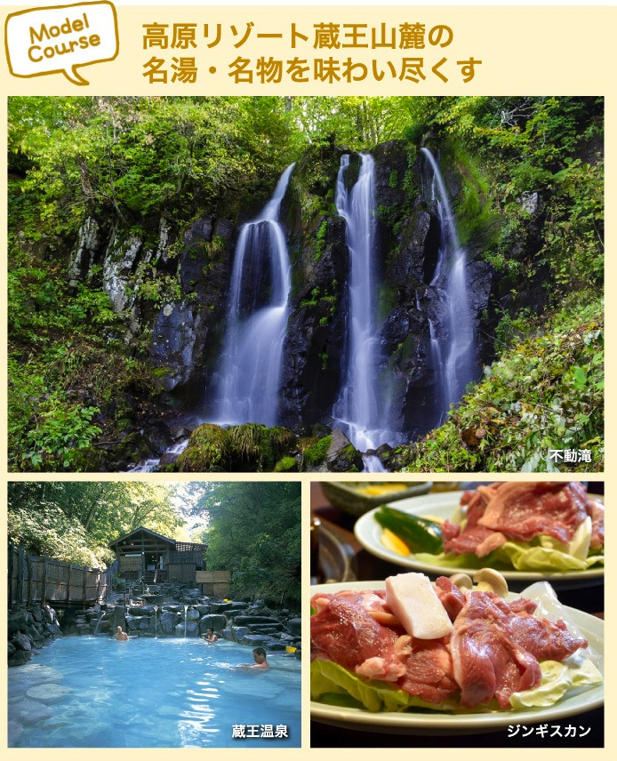 We taste name hot water, noted product of the foot of plateau resort Zao exhaustively