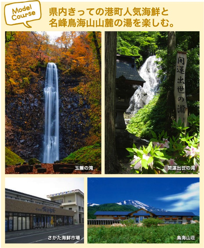 We enjoy hot water of the beautiful mountain Mt. Chokai-san foot of a mountain with prefecture port town popular sea foods that we cut.