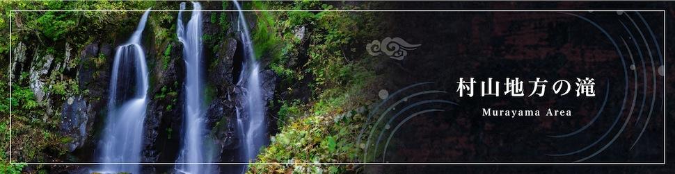 村山地方の滝
