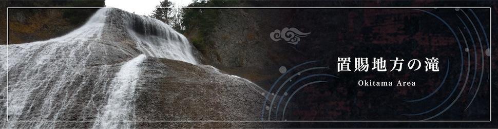 置賜地方の滝