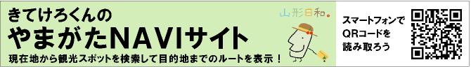 kitekerokunnoyamagata NAVI site
