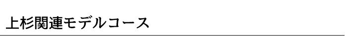 上杉関連モデルコース