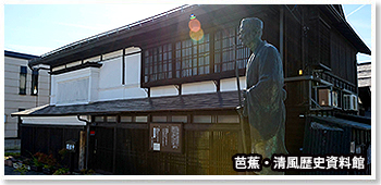 Photograph of Basho, refreshing breeze history museum