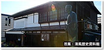 芭蕉・清風歴史資料館の写真