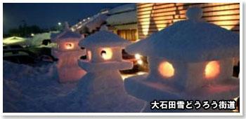 大石田雪どうろう街道の写真