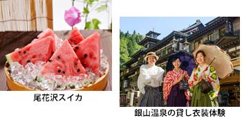 尾花沢スイカ・銀山温泉の貸し衣装体験の写真