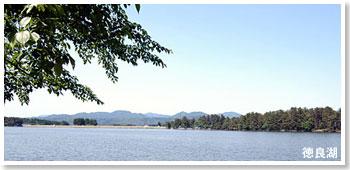 Photograph of Tokura-ko Lake