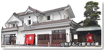 (Yamagata Marugoto-kan) Beni-no-kura