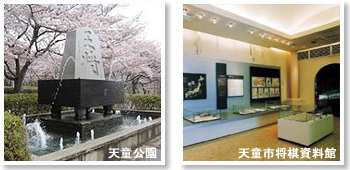 Tendo Park and Tendo-shi shogi museum