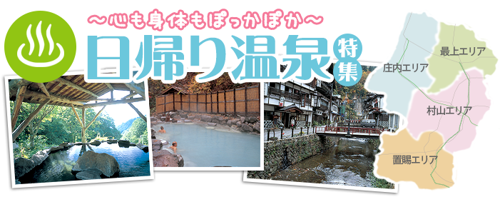 One-day hot spring special feature