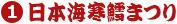 1.日本海寒鱈まつり