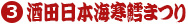3.酒田日本海寒鱈まつり