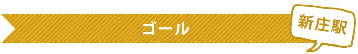 Shinjo Station goal