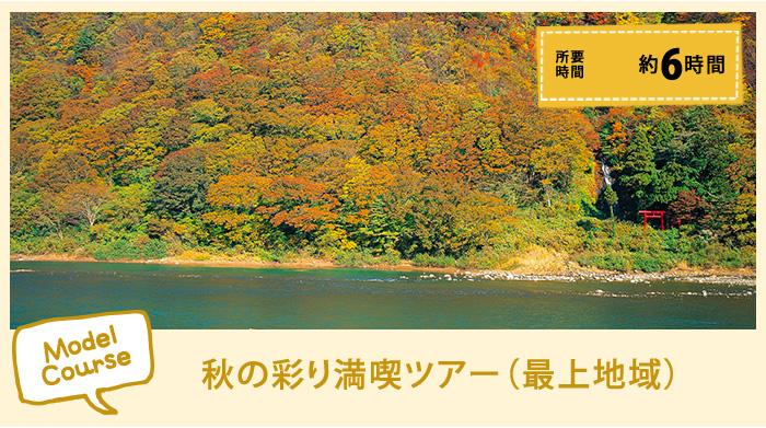 秋の彩り満喫ツアー