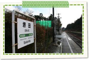 JR Sakaida Station