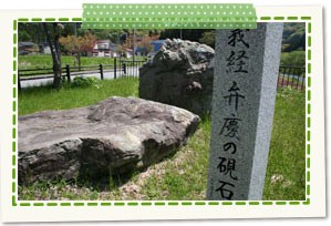 Inkstone materials, arm throw pine of Benkei