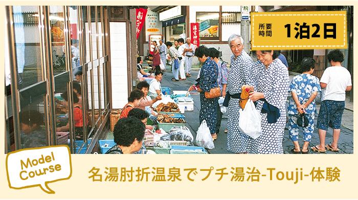 名湯肘折温泉でプチ湯治-Touji-体験