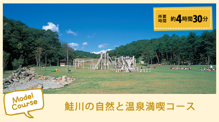 Enjoy the nature and hot springs of Sakegawa